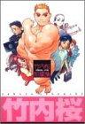 竹内桜短編集―I〓鉄太郎、その他 / 竹内 桜 のシリーズ情報を見る