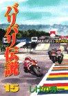 バリバリ伝説 (15) (KCスペシャル (649))