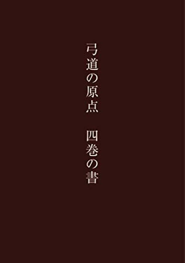 脇に鑑定に対処する弓道の原点 四巻の書