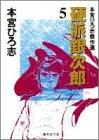 硬派銀次郎―本宮ひろ志傑作選 (5) (集英社文庫―コミック版)