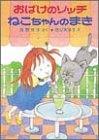 おばけのソッチ ねこちゃんのまき (ポプラ社の新・小さな童話―角野栄子の小さなおばけシリーズ)