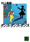 ダンス・ダンス・ダンス〈上〉 (講談社文庫)の詳細を見る