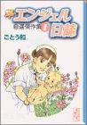エンジェル日誌―自選傑作集 (1) (講談社漫画文庫)