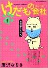 けだもの会社(カンパニー) / 唐沢 なをき のシリーズ情報を見る