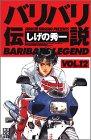 バリバリ伝説 (Vol.12) (REKC (012))