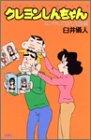 クレヨンしんちゃん なつかしの3人家族編 (アクションコミックス)