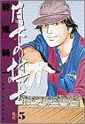 月下の棋士 (5) (ビッグコミックス)の詳細を見る