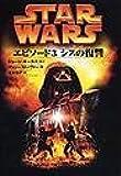 スター・ウォーズ エピソード3 シスの復讐 (Lucas books)