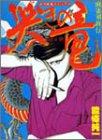 哭きの竜 4 (近代麻雀コミックス)