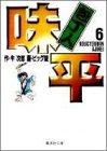 包丁人味平 (6) (集英社文庫―コミック版)