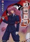 式神の城―Gunsmoke Witch (ファミ通文庫)