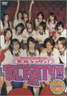 週間ヤングジャンプ制コレ学園フェス'03「制コレショクン!DA PARTY!!」 [DVD]