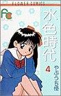 水色時代 4 (フラワーコミックス)