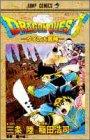 ドラゴンクエスト―ダイの大冒険 (15) (ジャンプ・コミックス)
