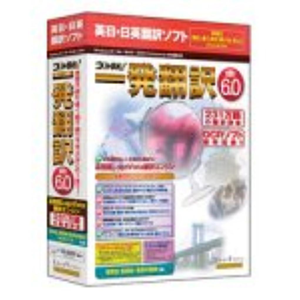 肉屋公平ポジティブコリャ英和!一発翻訳 Ver.6.0