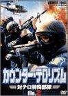 カウンター・テロリズム 対テロ特殊部隊 File.2 [DVD]
