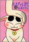 ちびとぼく 2 (バンブー・コミックス)