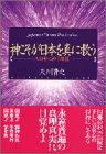 神こそが日本を真に救う―天御中主神示集〈3〉 (Japanese dream realization)