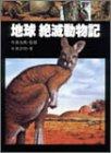 地球 絶滅動物記