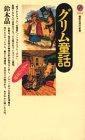 グリム童話―メルヘンの深層 (講談社現代新書)