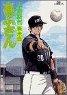 あぶさん (63) (ビッグコミックス)