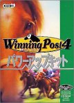 WinningPost 4 パワーアップキット