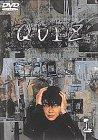 QUIZ(1) [DVD]