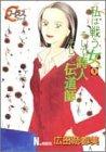 私は戦う女。そして詩人そして伝道師 (1) (ヤングユーコミックス―コーラスシリーズ)