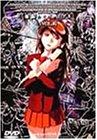 無限のリヴァイアス Vol.8[DVD]