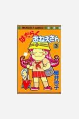 はたらくおねえさん 3 (マーガレットコミックス) コミック