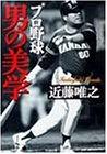 プロ野球 男の美学 (PHP文庫)