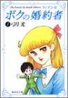 ボクの婚約者(フィアンセ) (1) (集英社文庫―コミック版)