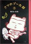 クマのプー太郎 (3) (スピリッツクマコミックス)の詳細を見る