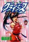 なつきクライシス 12 (ヤングジャンプコミックス)