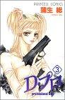 D・プロ 3―Professional of D (プリンセスコミックス)