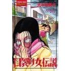 口裂け女伝説 1 (講談社コミックスフレンド)