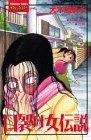 口裂け女伝説 1 (講談社コミックスフレンド)の詳細を見る