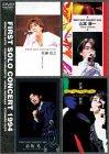 FIRST SOLO CONCERT 寛之・山本・赤坂・敦啓 1994 [DVD]
