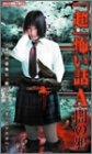 「超」怖い話 A(アー) 闇の鴉 [VHS]