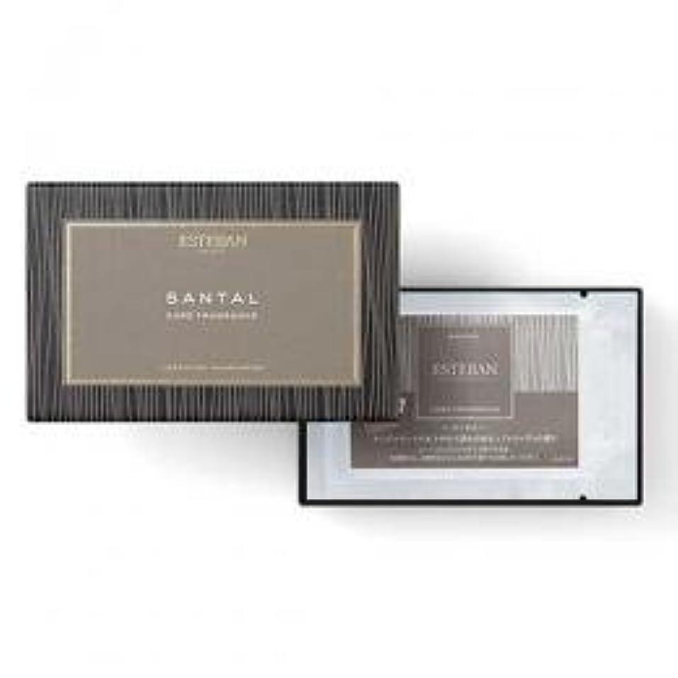 節約情緒的福祉エステバン カードフレグランス サンタル