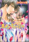 メインディッシュ 2 (DARIA COMICS)