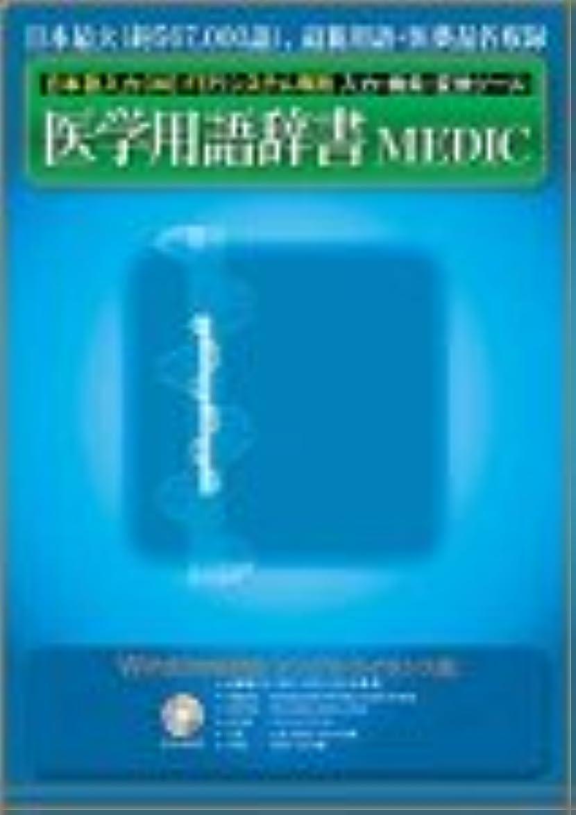 合併症飛行機口述する医学用語辞書 MEDIC Windows版