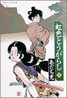 虹色とうがらし (3) (少年サンデーコミックス〈ワイド版〉)