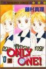 Only one! 2 (マーガレットコミックス)