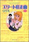 エリート狂走曲 (1) (集英社文庫―コミック版)