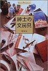 紳士の文房具 (Shotor library)
