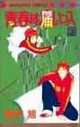 青春は痛いっス (3) (マーガレットコミックス (2768))