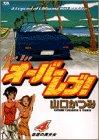 オーバーレブ!―A legend of ultimate hot rodder (4) (ヤングサンデーコミックス)