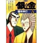 銀と金―恐怖の財テク地獄変 (6) (アクションコミックス・ピザッツ)
