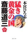 猛き黄金の国斎藤道三 (2) (集英社文庫―コミック版)